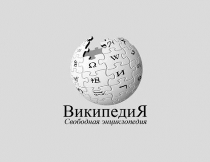 Russia to Introduce Its Own Alternative to Wikipedia
