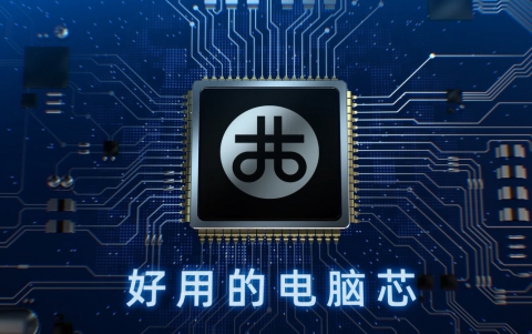 Chinese Zhaoxin Says it Will Ship 7nm Processors by 2021